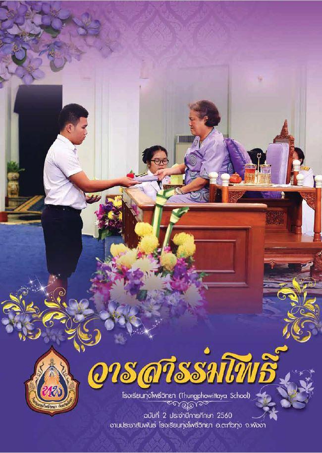 วารสารร่มโพธิ์ฉบับที่ 2 ปีการศึกษา 2560