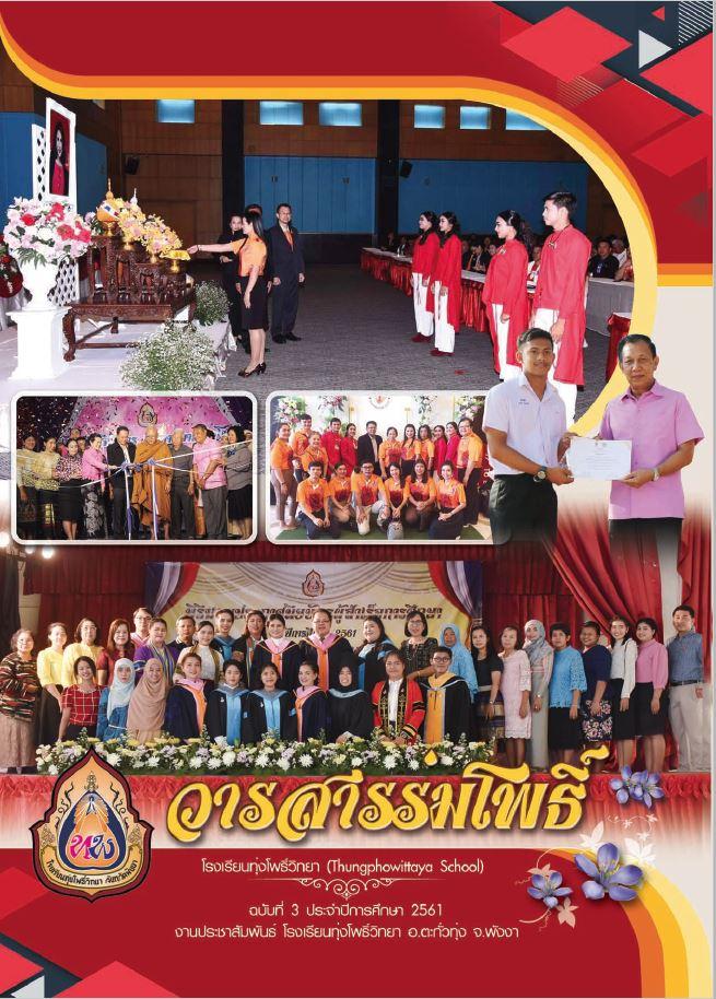 วารสารร่มโพธิ์ฉบับที่ 3 ปีการศึกษา 2561